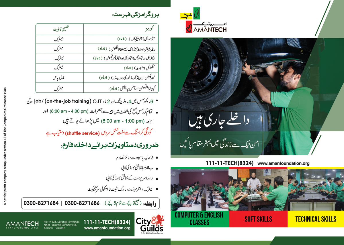 AMAN TECH BROCHURE